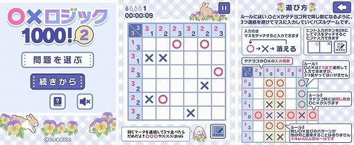 Yahoo! ゲーム かんたんゲームに思考型パズルゲームの続編 「○×ロジック1000!2」が登場