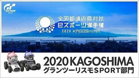 「グランツーリスモSPORT」,eスポーツ選手権2020のスケジュールが公開に