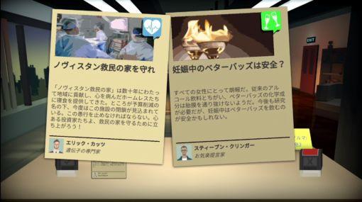 結のほえほえゲーム演説:第117回「『ヘッドライナー:ノヴィニュース』で考える2020年夏の日本」