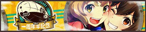 「荒野のコトブキ飛行隊 大空のテイクオフガールズ!」1周年半記念キャンペーンが開催