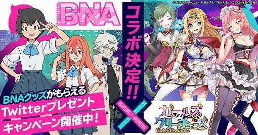 「ガールズ&クリーチャーズ」,TVアニメ「BNA ビー・エヌ・エー」とのコラボが6月19日より開催