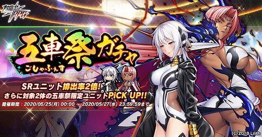 「対魔忍RPG」,【不滅の邪炎】イングリッドと天宮紫水が出現する「五車祭ガチャ」が5月25日から開催