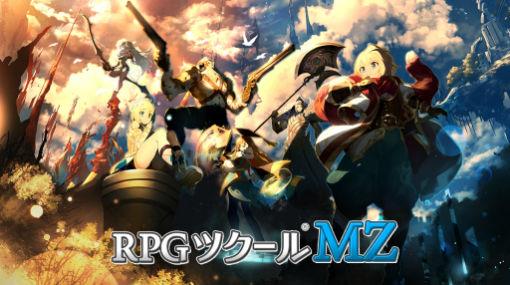 「RPGツクールMZ」公式サイトでプラグインの導入や制作方法を解説した特設ページが公開