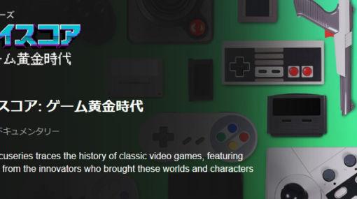 ビデオゲームの歴史に隠された知られざる物語に迫るドキュメンタリー「ハイスコア: ゲーム黄金時代」がNetflixで8月19日より配信へ