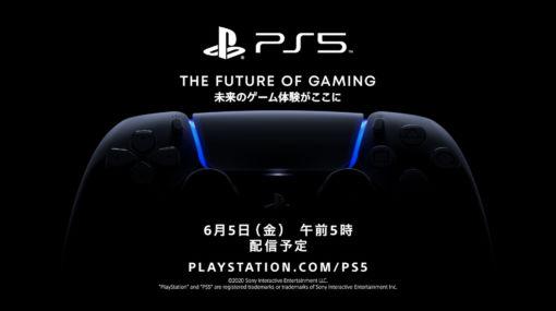 「PlayStation 5」のゲーム映像が6月5日ついにネットイベントで公開。PS5用ゲームタイトルも初披露