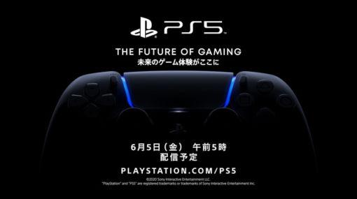 6月5日の「PlayStation 5」ネット映像イベントが延期決定