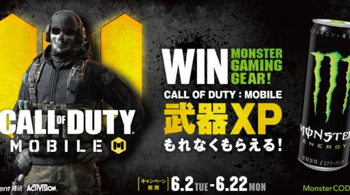モンスターエナジーと「Call of Duty: Mobile」がコラボ! ゲーム内アイテムを始め、オリジナルデザインのクーラーやゲーミングチェアを手に入れるチャンス