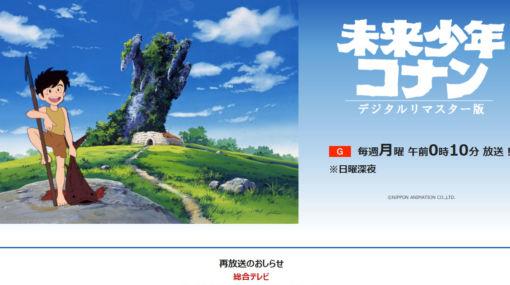 「未来少年コナン」デジタルリマスター版、NHKで13日、14日に再放送 - AV Watch