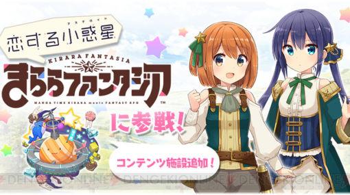 『きららファンタジア』で『恋する小惑星』参戦記念ピックアップ召喚&イベント開催!