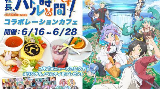 アニメ『シャチバト』コラボカフェが開催