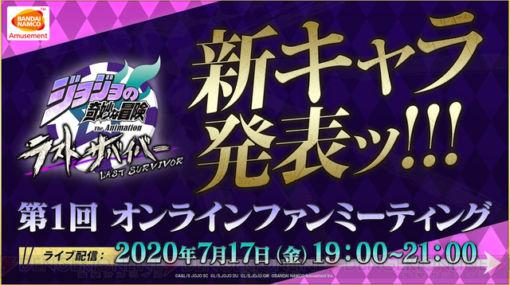 『ジョジョの奇妙な冒険 ラストサバイバー』初のオンラインファンミで新キャラ発表ッ!!!