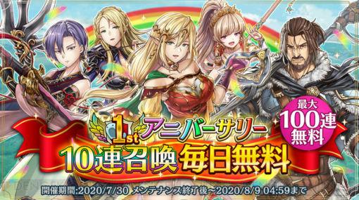 『アルラス』1周年のアニバーサリー召喚は最大100連無料!