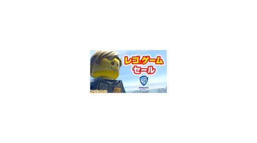 """『レゴ シティ アンダーカバー』や『LEGO ワールド 目指せマスタービルダー』などが最大40%OFFに! Switch版""""レゴ ゲーム セール""""が6月2日まで開催"""