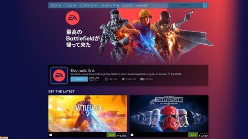 EAのSteamラインナップがさらに拡大。『バトルフィールド』3~V、『スター・ウォーズ バトルフロント』1/2などが配信開始