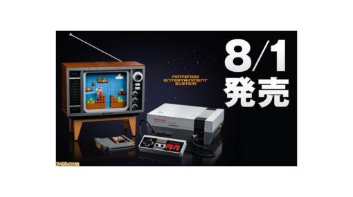 NESのレゴブロックが8月1日発売。本体だけでなくテレビに映し出される『スーパーマリオブラザーズ』の世界を再現!