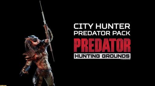 """『プレデター ハンティング グラウンズ』DLC第3弾""""シティハンタープレデター""""が発売。1990年の映画で恐るべき力を見せつけた狩人が満を持して登場"""