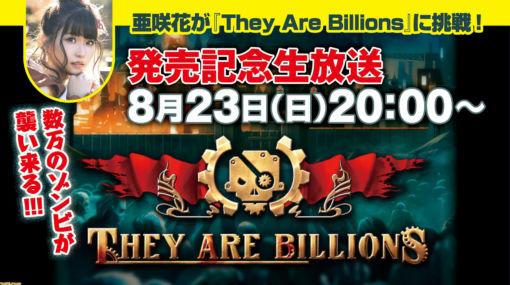 『They Are Billions』やり込み度満点SLGに亜咲花が挑む。発売記念生放送が8月23日20時より放送!