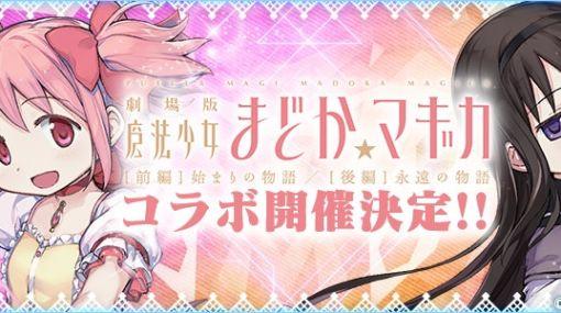 「クロス×ロゴス」で「劇場版 魔法少女まどか☆マギカ」とのコラボが11月28日より実施!