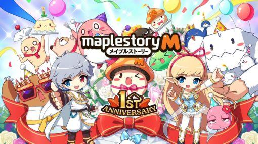 「メイプルストーリーM」新職業「アークメイジ(火、毒)」が追加!1周年記念イベントも開催