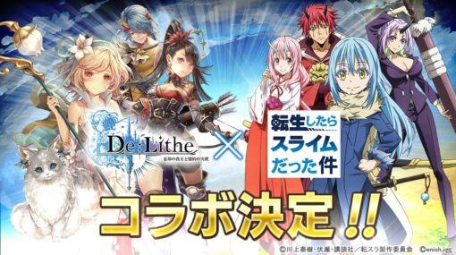 「De:Lithe」にてアニメ「転生したらスライムだった件」とのコラボが7月16日より実施!