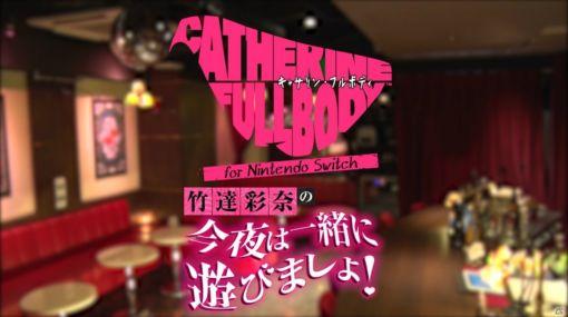 """「キャサリン・フルボディ for Nintendo Switch」""""Catherine理想の声""""を担当した竹達彩奈さんのプレイインタビュー映像が公開!"""