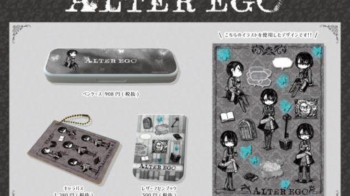 「ALTER EGO」とGraffArtのコラボグッズが7月31日より販売開始!普段使いできるキャラパスやペンケースが登場