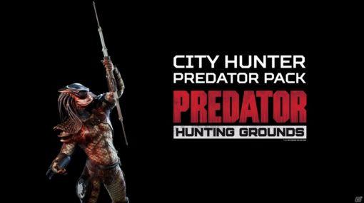 「Predator: Hunting Grounds」有料DLC第三弾「シティハンタープレデター」パックが発売!