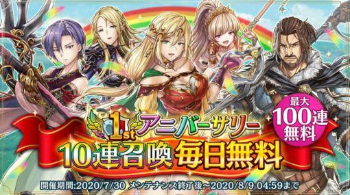 「アルカ・ラスト 終わる世界と歌姫の果実」最大100連無料の「1stアニバーサリー召喚」が開始!