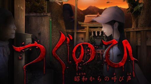 今度の舞台は田舎!「つぐのひ~昭和からの呼び声~」がゲームマガジンでリリース