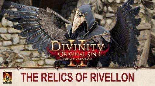 『ディヴィニティ:オリジナル・シン 2』の大型無料DLC「The Four Relics of Rivellon」発表―海外6月15日より配信