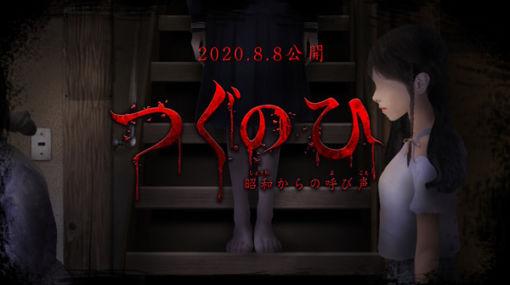 日常侵食ホラー最新作『つぐのひ ~昭和からの呼び声~』が8月8日に公開予定!