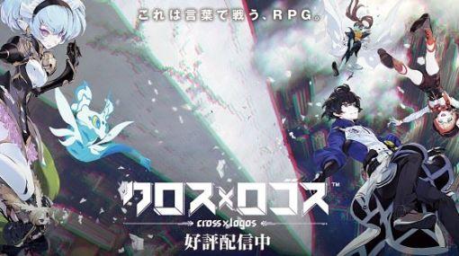 スマホ向けRPG「クロス×ロゴス」、サービス終了が決定。配信開始より約5カ月