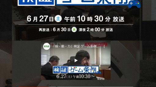 KSB瀬戸内海放送、YouTubeにて香川県のゲーム条例に関する検証番組を配信