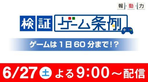 香川県のゲーム規制条例を検証。KSB瀬戸内放送、検証番組を本日27日21時よりYouTubeで配信