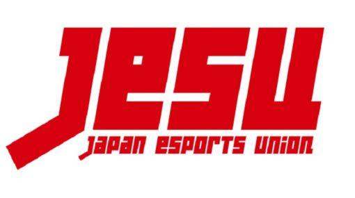 JeSU、「eスポーツ日本代表選考会」を9月実施決定AR・5G・AI分野の先進技術を用いた新しい観戦スタイルを提唱