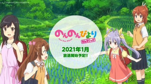 TVアニメ『のんのんびより のんすとっぷ』公式サイト