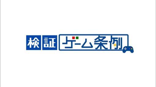 報・動・力「検証 ゲーム条例」〈番組全編を特別公開中〉6/27放送