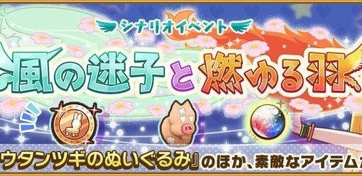「けものフレンズ3」に火の鳥とユニコが登場!手塚治虫キャラクターズとのコラボが実施