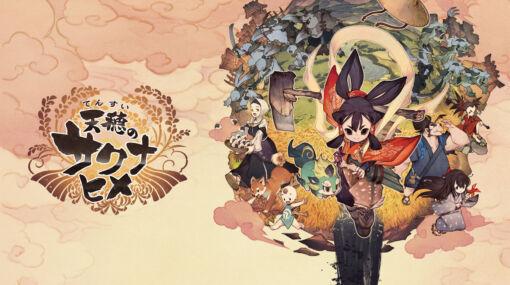 『天穂のサクナヒメ』が世界累計で出荷本数95万本を突破。米作りが話題となり昨年11月からの発売でヒットを記録
