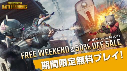 Steam版「PUBG」が無料でプレイできる「Free Weekend」を6月9日2:00まで開催。期間中はゲーム本編が50%オフに