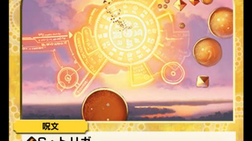 「デュエプレ」の第4弾カードパック「混沌の軍勢 REBELLION SYMPATHY」が6月25日に配信。「ヘブンズ・ゲート」などさまざまなカードが登場