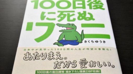 『100日後に死ぬワニ』の帯文が波紋…「描き下ろし漫画28P」はどこに?「優良誤認表示」との指摘も - 弁護士ドットコム
