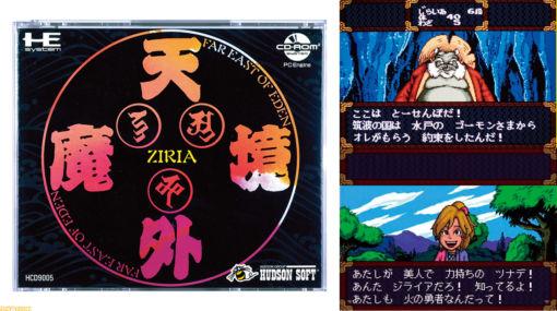 CD-ROMを使った世界初のRPG『天外魔境』が発売された日。大容量を活かした演出が後のゲームに多大な影響を与えたほか、坂本龍一氏の起用も話題に【今日は何の日?】