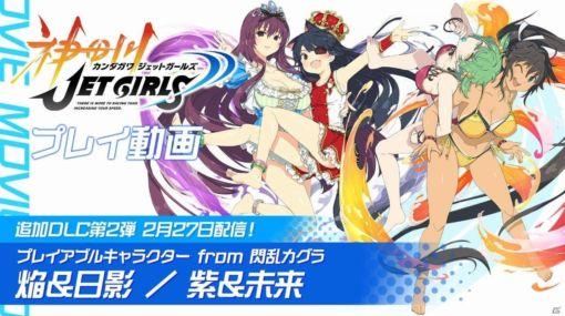 PS4「神田川JET GIRLS」追加DLC第2弾「焔&日影」と「紫&未来」が配信開始!プレイ動画もチェック
