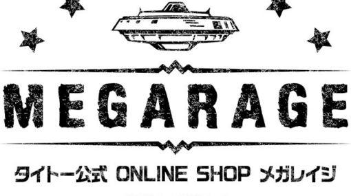 「タイトー公式ONLINE SHOP メガレイジ」がオープン!「スペースインベーダー」や「ダライアス」のグッズが登場