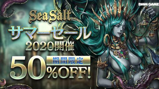クトゥルフ神話系ダークアクションストラテジー「Sea Salt」が50%オフのセールが実施!