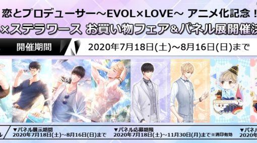 「恋とプロデューサー~EVOL×LOVE~」池袋ステラワースにて7月18日よりお買い物フェアとパネル展が開催!