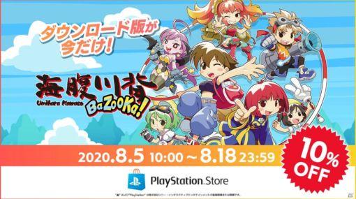 PS4版「海腹川背 BaZooKa!」PS Storeにて8月18日までの期間限定で10%OFFセールが開始!