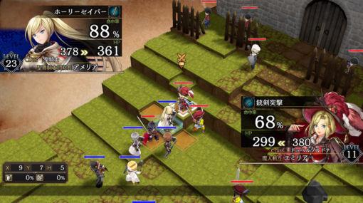 ケムコ、シティコネクションとの共同制作シミュレーションRPG「リベンジ・オブ・ジャスティス」発売決定