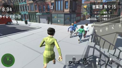 あのアクションゲーム「密です3D」アプデのための特別応援メンバー募集! Makuakeにてプロジェクトを公開